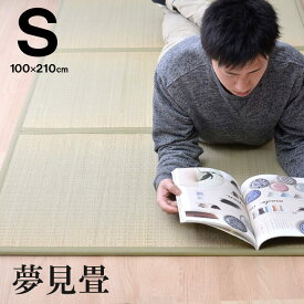 【クーポン利用で最大400円OFF】 マットレス シングル 日本製 畳「 夢見畳3 」【tm】シングルサイズ(100×210cm)(#8324209)日本製 置き畳 い草 敷物 収納 いぐさ 自然素材 和 日本 敷き物 三つ折り 軽量 新生活 フローリング 布団 抗菌防臭【サイズ加工不可】