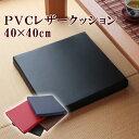 クッション 座布団PVCソフトレザー 低反発 シートクッション「 グレイス 」【IT】約40×40×4cm4色展開合皮クッション…