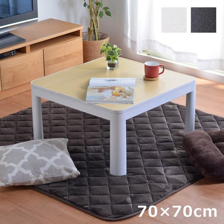こたつ 正方形 こたつ台「カジュアルこたつ台(リバーシブル)」【GL】70×70cm (高さ38.5cm)こたつ台 こたつテーブル こたつ本体 コタツリバーシブル テーブル 一人暮らし 新生活【返品不可】