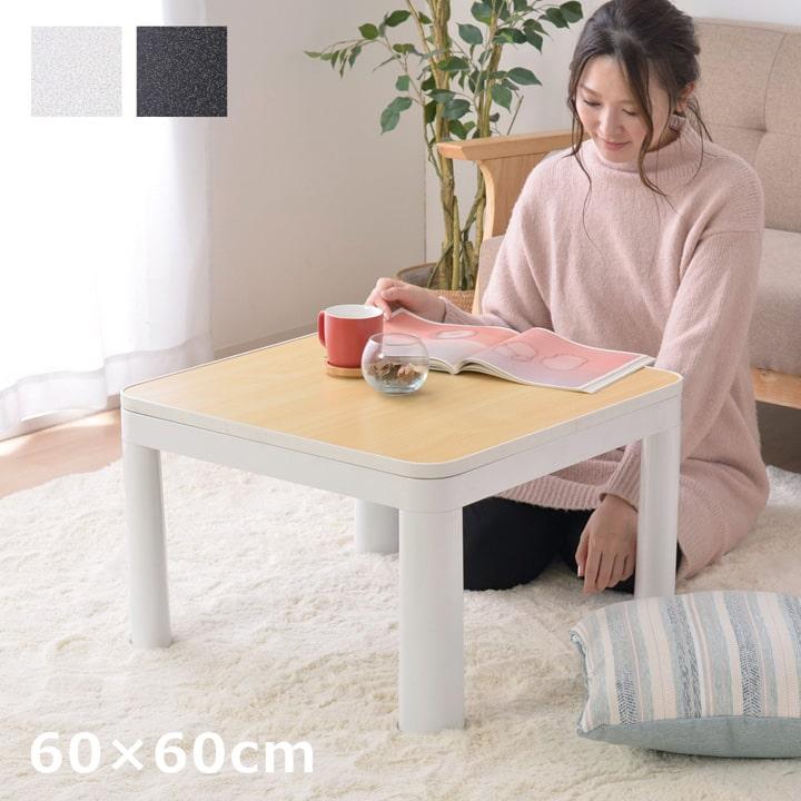 こたつ 正方形 こたつ台 コンパクト「カジュアルこたつ台(リバーシブル)」【GL】サイズ:60×60cm(高さ38.5cm)ホワイト、ブラックこたつ台 こたつテーブル こたつ本体 リバーシブル テーブル 一人暮らし 新生活【返品不可】