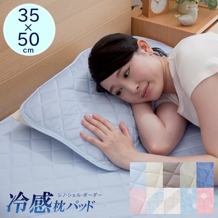 接触冷感 枕パッド「レノ・シェル・ボーダー」枕パッド【GL】サイズ:約35×50cmブルー ベージュ ブラウン グレー ネイビー ピンク冷感 涼感 まくらパッド 冷感パッド 冷感マット 夏用 涼しい 冷たい 夏