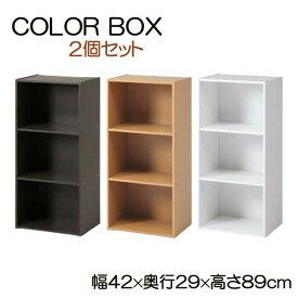 カラーボックス 3段 2個セット「 HP943 」【IT】サイズ:約420×290×890mmカラー:5色展開カラーボックス 3段 収納 収納ボックス 収納棚 シェルフ