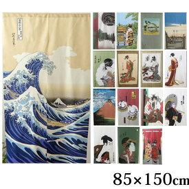 のれん 85×150cm 日本製 選べる 「 浮世絵のれん 」【IT】 全15柄間仕切り 目隠し 幅85cm 丈150cm 暖簾 浮世絵 和風 和柄 お土産 プレゼント 白波 赤富士