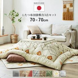 こたつ セット 日本製 3点 セット 正方形 テーブル サイズ:70×70cm選べるこたつ布団3点セット【IT-GSL】(掛布団 敷布団 こたつ台)こたつセット こたつ布団 掛け敷きセットマドラス こたつ セット