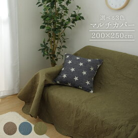 ソファカバー マルチカバー ベッドスプレッド 約200×250cm「 ペイズリー 」m&c5 長方形 ソファー ベッド 北欧 ベッドカバー こたつカバー こたつ布団カバー こたつ上掛け 送料無料