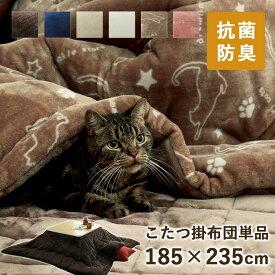 こたつ布団 長方形 「 フラン 掛け布団単品 」 約185×235cm 6色展開 洗える 抗菌防臭 フランネル こたつ掛布団 厚掛 おしゃれ 無地 リバーシブル 北欧 猫 うさぎ ねこ 掛け布団