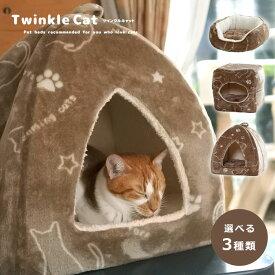 【★P5倍★ 9/25 24h限定】 ペットベッド 猫 猫用 「 ツインクルキャット ペットベッド 」【IT-tm】 選べる3種類 ネコ ねこ ベッド オーバル キューブ テント フランネル にくきゅう 肉球