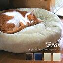 【週末限定16%OFF!】猫 ベッド ペットベッド 冬 フランネル 猫 猫用 犬 犬用 小型犬 「 フラン ペットベッド 」 円…
