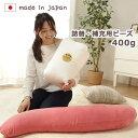 日本製 ビーズ抱き枕用 補充ビーズ 極小 補充用 詰め替え用 「 詰め替え用ビーズ 400g 」【IT-tm】補充用ビーズ ビー…