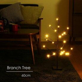 【2/20 20時~4h限定★P10倍★】LED 間接照明 クリスマスツリー 『 ブランチツリー 』【IT】 高さ 60cm ブラック インテリア 間接照明 北欧