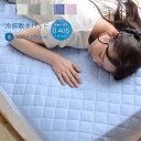 【最大5%OFFクーポン!5/16まで!】冷感 敷きパッド シングル 洗える 接触冷感「レノ」敷きパッド 約100×205cmひん…