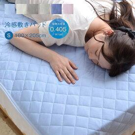 冷感 敷きパッド シングル 洗える 接触冷感「レノ」敷きパッド 約100×205cmひんやりマット 敷パッド 冷感パッド 冷感マット 夏用