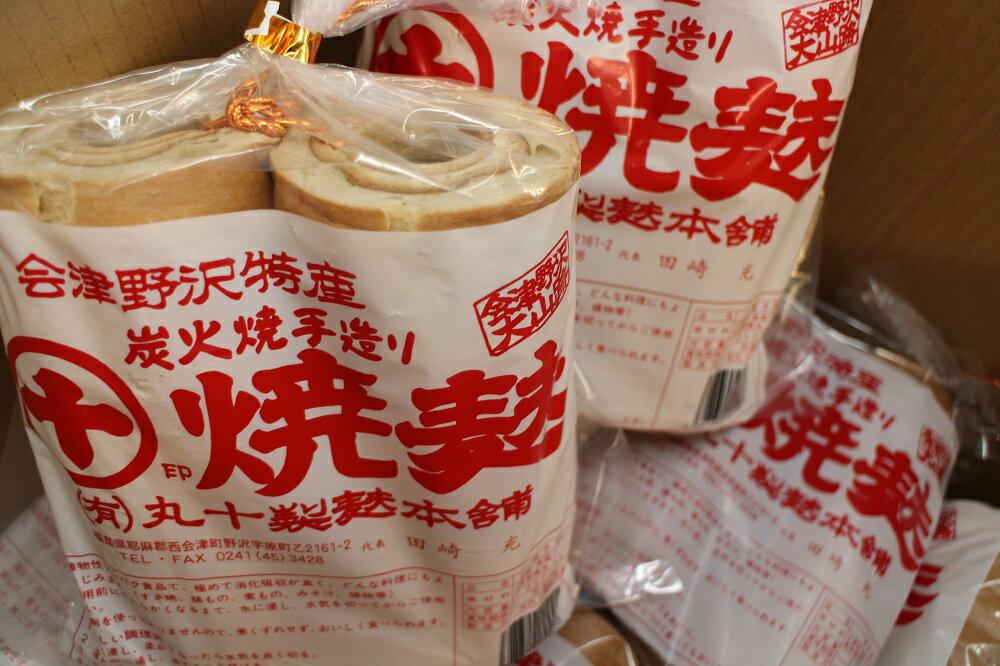 【会津の味】会津野沢特産 炭火焼手造り 焼き麩350g