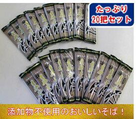 【当店イチオシ!】リピート率高し! そば 乾麺 たっぷり入ってお得!会津製麺 桧枝岐きそば 200g/20入