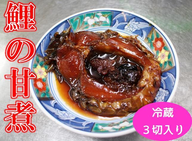 【クール便での発送】惣菜 お中元 鯉 甘煮 セット 鯉の甘煮 3切セット(一切れずつ真空パック入り)