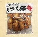いぶし銀 せんべい 究極の手揚げ餅 塩 170g 鹿島米菓