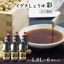【11/22秘密のケンミンSHOW登場!!】会津地方伝統の逸品 イゲタ 彩 出汁醤油 (IS-12) 1.8LX6本