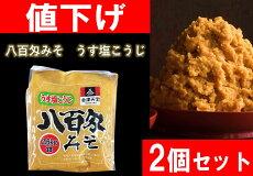 会津天宝八百匁みそうす塩2.6kg