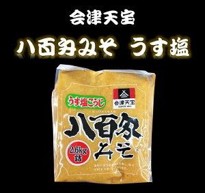 【箱買い推奨!!】会津天宝 八百匁みそ うす塩 2.6kg 4個入りケース
