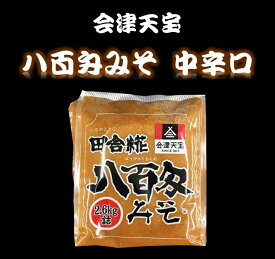 【当店イチオシ!】会津天宝 八百匁みそ 中辛口 2.6kg×4個