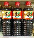 【11/22秘密のケンミンSHOW登場!!】会津地方伝統の逸品イゲタ醤油 彩 1L 3本セット(AA-26) 出汁醤油 さい