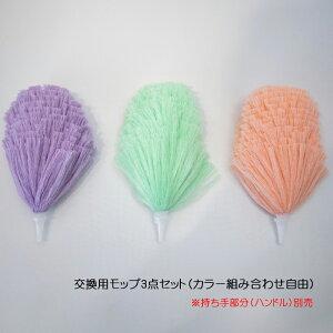 ダスキン エレクトロン・ミニ(モップ部分のみ)×お好きなカラー3個【追跡可能メール便】