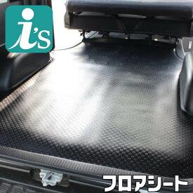 GOODY フロアシート2.5m長タイプS-GL専用 ハイエース 200系 標準幅 [H16.08〜現行]カーゴマット 荷室マット 床張り ラゲッジマット 荷室保護