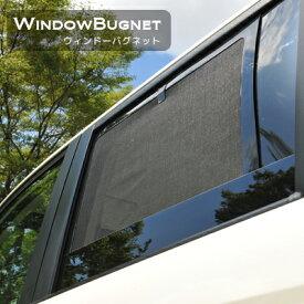 ハイラックス 125型(ダブルキャブ)[H29.09〜現行]ウィンドーバグネット セカンド2枚セット車中泊 車用網戸 虫除け