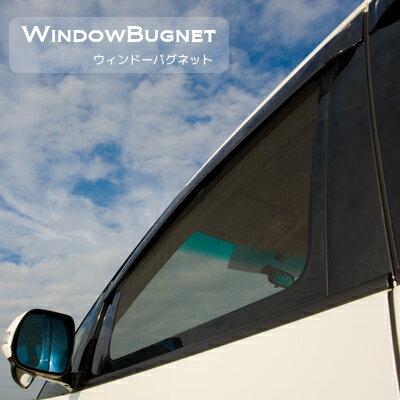 NV350キャラバン 標準 [H24.06〜]ウィンドーバグネット フロント2枚セット夏のオートキャンプ・車中泊に虫除けに最適な車用網戸