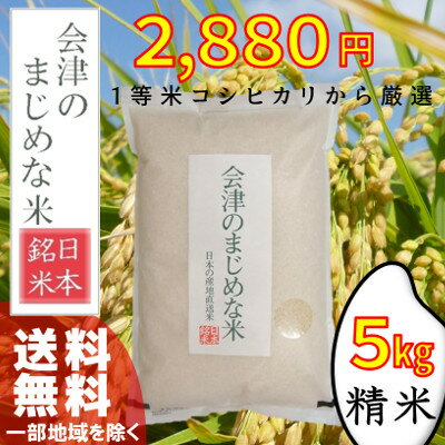 新米29年産米 【送料無料】会津のまじめな米(会津産コシヒカリ) 5kg