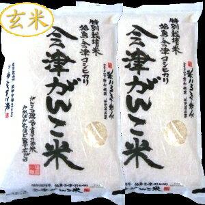 【送料無料】【あす楽】【特別栽培米】29年産米(玄米)新米 会津がんこ米(会津産コシヒカリ) 10kg(5kg×2袋)