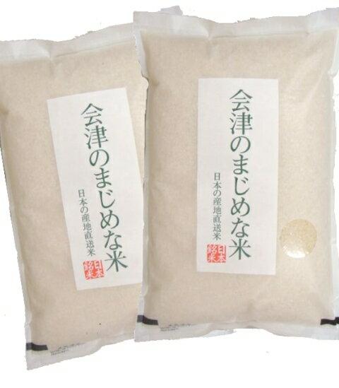新米29年産米  【送料無料】会津のまじめな米(会津産コシヒカリ)10kg(5kg×2袋)