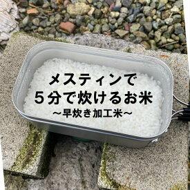 【発売特価28%OFF】メスティンで5分で炊けるお米〜早炊き加工米〜 150g×5個セット 無洗米 通常価格1400円のところ発売特価1000円