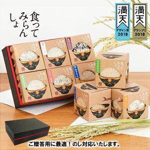 贈答 食ってみらんしょ 会津の美米 ギフト 贈答用 会津産コシヒカリ 発芽玄米 発芽胚芽米 雑穀米 のし対応 ふくしまプライド
