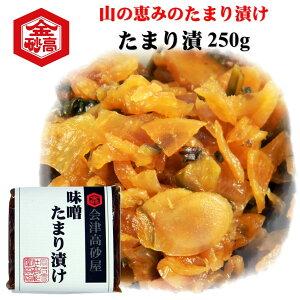 たまり漬 醤油漬 タカサゴのたまり漬 250g 刻み漬け 会津高砂屋 お茶漬け 弁当 混ぜご飯 チャーハン おにぎり しょうが しその実 山菜