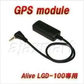 GPSモジュール LG innotek ドライブレコーダー Alive LGD-100専用【マラソン201611】