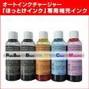 オートインクチャージャー「ほっとけインク」専用補充インク(5色セット) <あ>【マラソン201611】