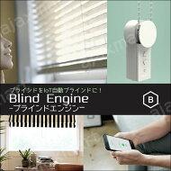 【4月中旬発売予定】【予約注文】【送料無料】自宅のブラインドを手軽に自動化するBlindEngine-ブラインドエンジン【楽ギフ_包装】