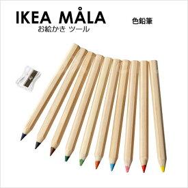 【1111円】イケア【 MALA 】色鉛筆10ピース★水に溶ける水彩色鉛筆♪<あ>【マラソン201611】