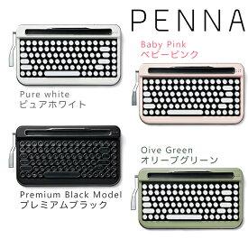 【送料無料】タイプライター風レトロキーボードPENNA-ペナ-【ポイント5倍】【楽ギフ_包装】