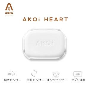 【送料無料】動きを感知してアラーム!おてがるセンサー AKOi Heart 【ポイント5倍】【楽ギフ_包装】ベビーギフト