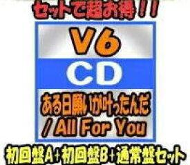 【オリコン加盟店】★初回盤A+B+通常盤[初回]セット[取]■V6 CD+DVD【ある日願いが叶ったんだ / All For You】19/6/5発売【ギフト不可】