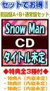 【オリコン加盟店】●先着特典全3種[内容未定]■初回盤A+初回盤B+通常盤[初回]セット■Snow Man CD+DVD【タイトル未…