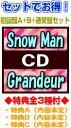 【オリコン加盟店】●先着特典全3種[内容未定]■初回盤A+初回盤B+通常盤[初回]セット■Snow Man CD+DVD【Grandeur】21/1/20発売【ギフ…