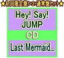 【オリコン加盟店】●初回限定盤1+初回限定盤2+通常盤セット■Hey! Say! JUMP CD+DVD【Last Mermaid...】20/7/1発売【ギフト不可】
