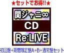 【オリコン加盟店】●初回盤+期間限定盤A+B+通常盤セット■関ジャニ∞ CD+Blu-ray/DVD【Re:LIVE】20/8/19発売【ギフト不可】
