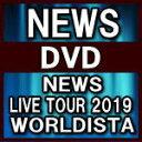 【オリコン加盟店】●初回盤DVD★プレミアムパッケージ仕様★32Pブックレット★VRゴーグル★VR映像視聴ID■NEWS 2DVD【NEWS LIVE TOUR …