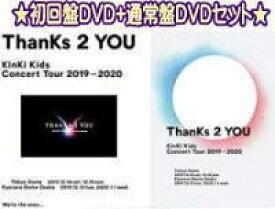 【オリコン加盟店】●先着特典終了★初回盤DVD+通常盤DVDセット■KinKi Kids 3DVD【KinKi Kids Concert Tour 2019-2020 ThanKs 2 YOU】20/11/11発売【ギフト不可】