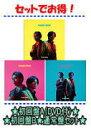 【オリコン加盟店】●初回盤A[CD+DVD]+初回盤B+通常盤[初回]セット■KinKi Kids CD+DVD【KANZAI BOYA】発売日未定【ギフト不可】