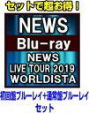【オリコン加盟店】●初回盤Blu-ray+通常盤Blu-rayセット■NEWS 4Blu-ray【NEWS LIVE TOUR 2019 WORLDISTA】20/10/21発売【ギフト不可】